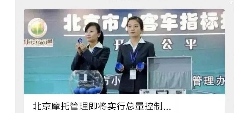 谣言!北京将控制摩托车总量?