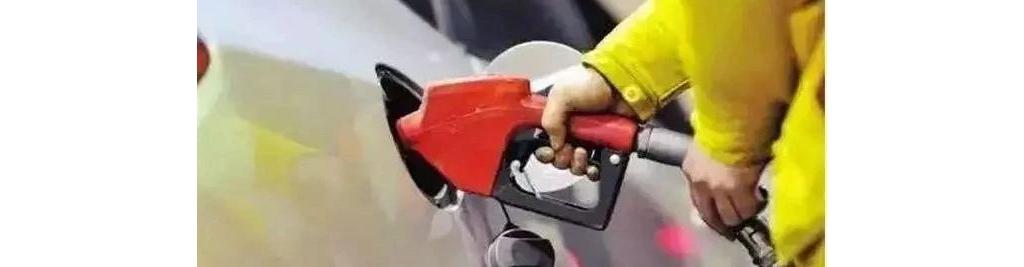 降价!沪成品油价明起下调,一箱油省8.5元左右
