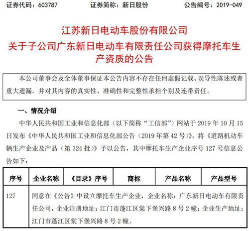 新日股份:子公司广东新日电动车获得万博体育生产资质
