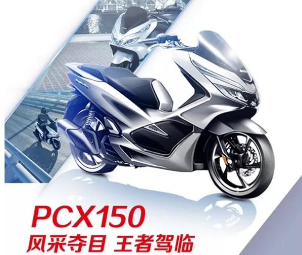 PCX150,即将上市,敬请期待!