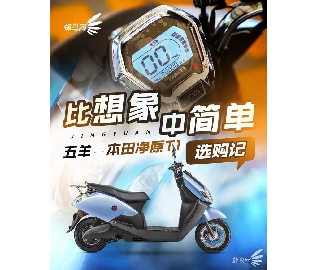 坐标北京 如何购买落户一台五羊-本田净原T1?
