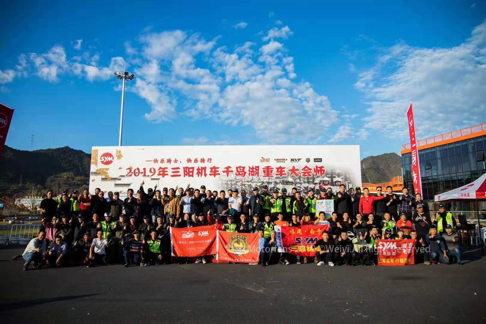 2019 SYM三陽機車千島湖重車大會師現場直擊