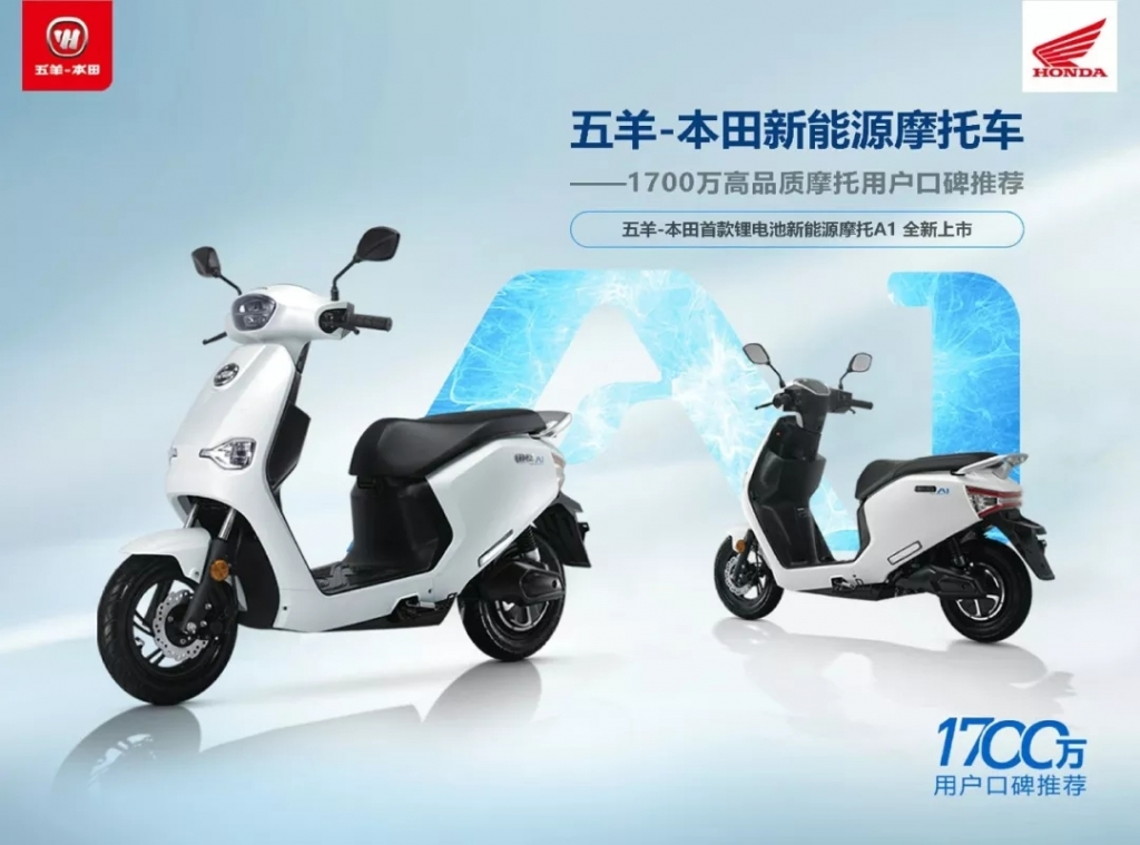 五羊-本田新能源摩托车荣耀上市,A1微信预订启动!