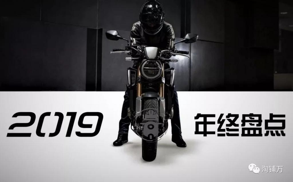 2019年终盘点 国内摩托车十大最受关注车型