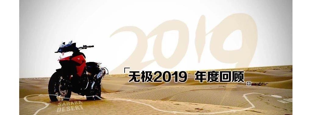 无极2019回顾