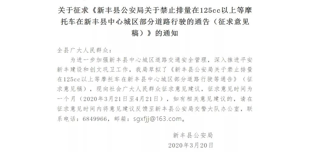 广东车友注意,这几个地方的城区道路将禁止125cc以上摩托车行驶