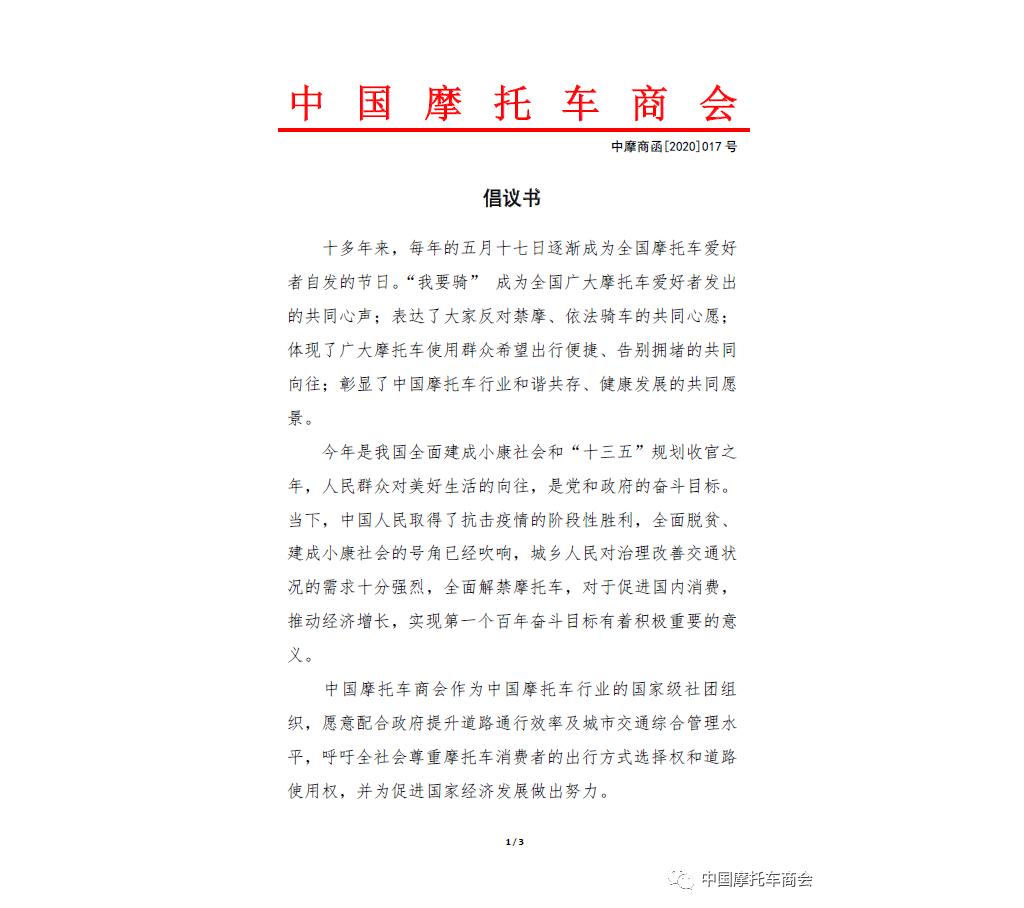 """""""我要骑"""" 5.17 中国摩托车商会再发倡议"""