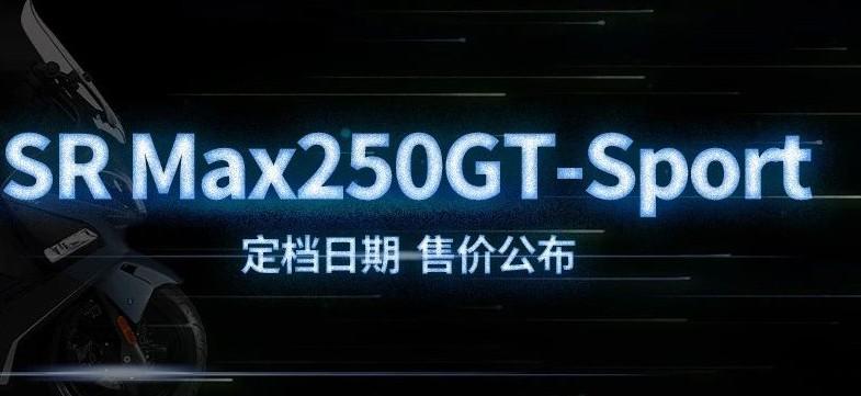 比亚乔SR Max-GT SPORT售价公布
