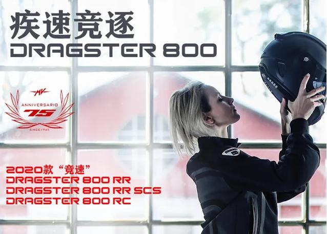 疾速竞逐 奥古斯塔2020款竞速Dragster 800