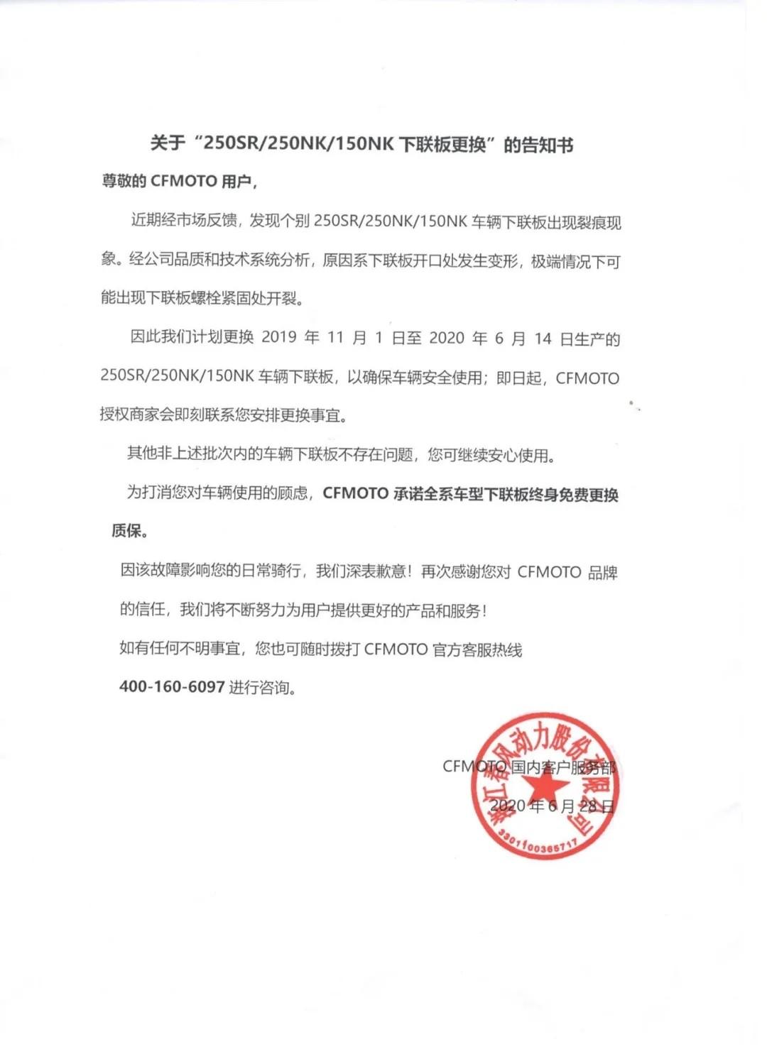 春风发布召回公告,涉及250SR、250NK、150N