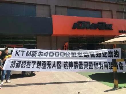 ktm新疆长途摩旅 组织拉横幅抗议
