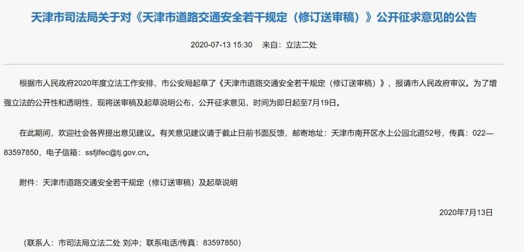 天津也要市区禁摩骚操作?