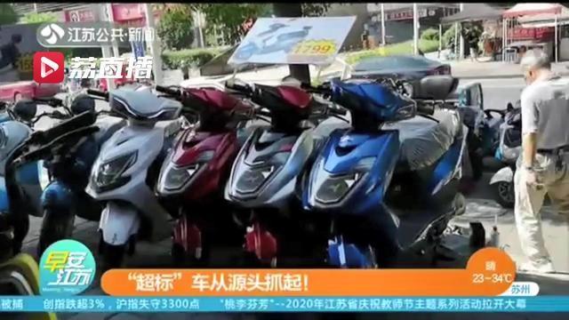 是电动自行车还是电动摩托车、旧牌新用……