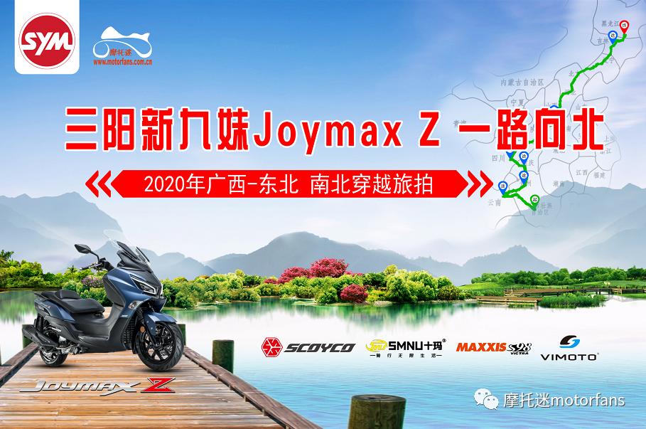三阳新九妹JoymaxZ一路向北