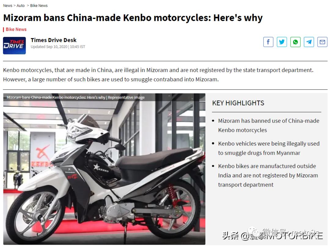 因为被查出运输走私毒品,这个中国牌的摩托