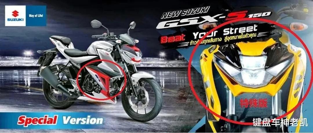 铃木小钢炮街车GSX-S150发布特殊版,增加空