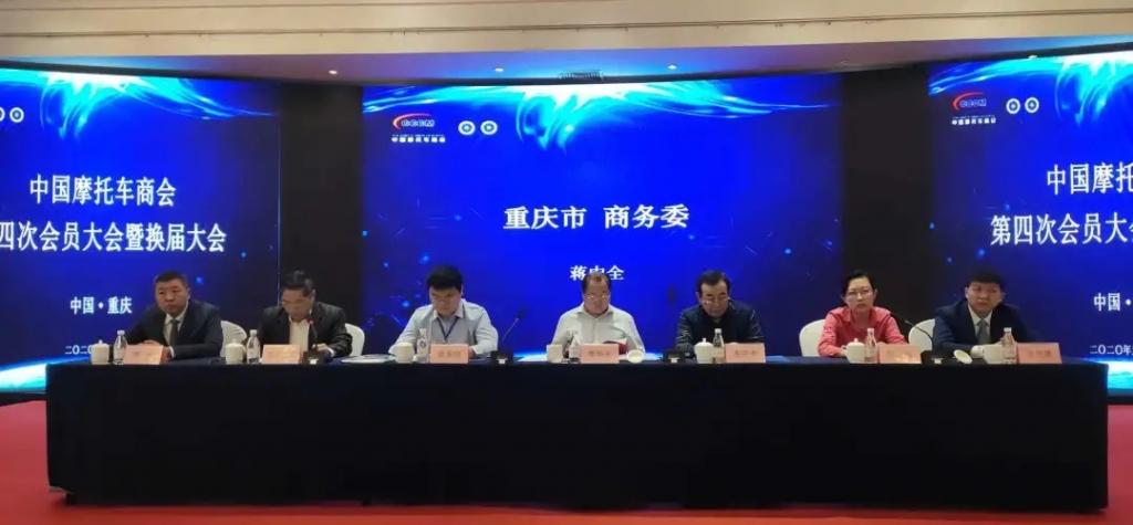 开启新征程!中国摩托车商会第四次会员代表大会暨换届大会在渝成功召开