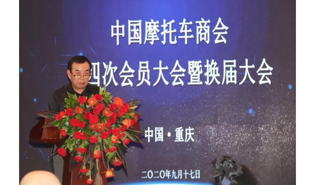 左宗申先生当选中国摩托车商会第四届会长