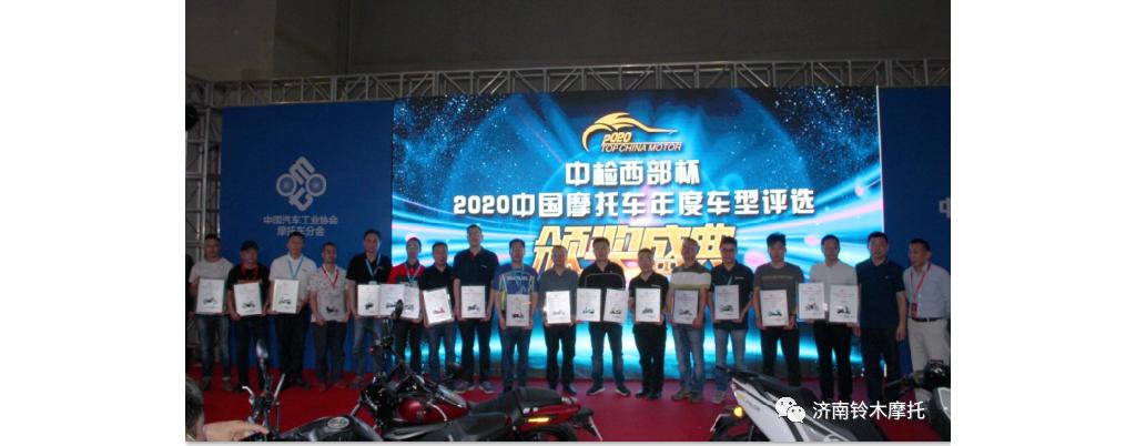 热烈祝贺 Let's小海豚、UY125获奖
