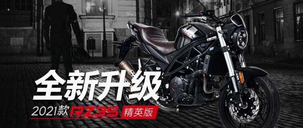操控利器:赛科龙2021款RZ3S驭道精英版