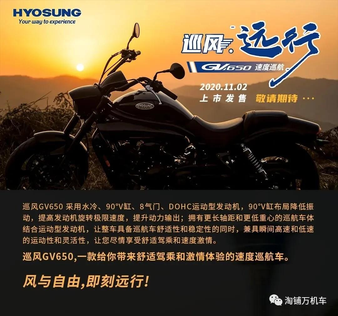 轻骑大韩GV650 国产版即将上市 售价将是最大看点
