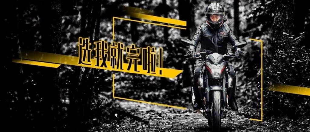 年轻人的第一台摩托车,就选它!