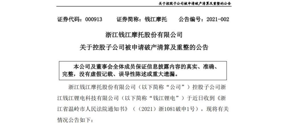 钱江摩托子公司钱江锂电资不抵债 被申请破产清算及重整