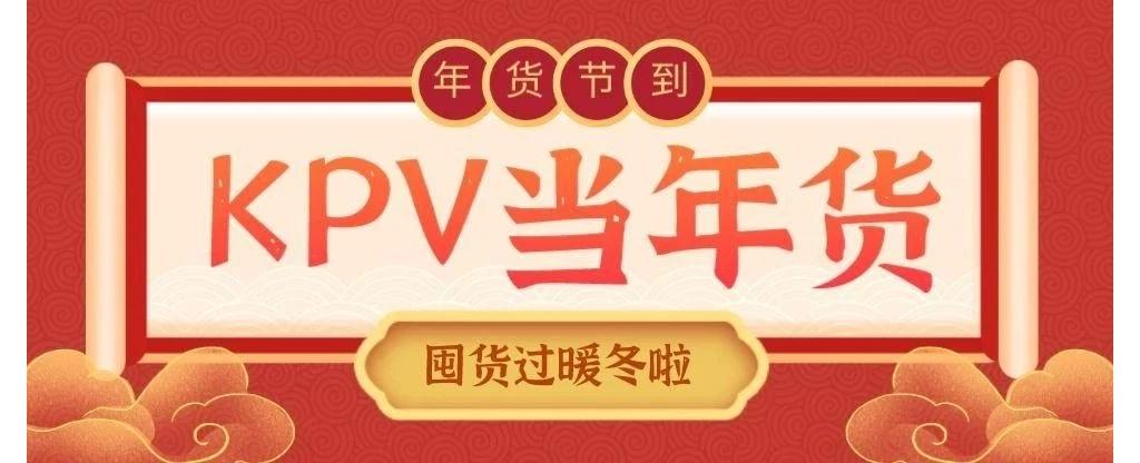 有一个网购KPV的机会